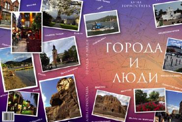 Новый сборник рассказов выходит в издательстве «МОСКВА».