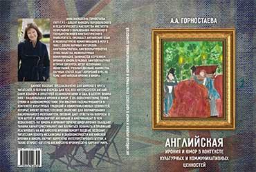 Новое учебное пособие «Английская ирония и юмор в контексте культурных и коммуникативных ценностей»