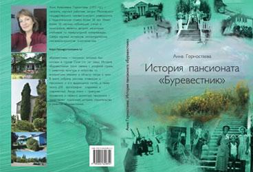 Новая книга «История пансионата Буревестник»